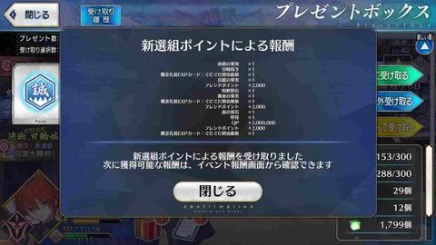同盟軍勝利img_5511