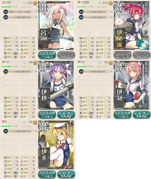 攻略編成_044