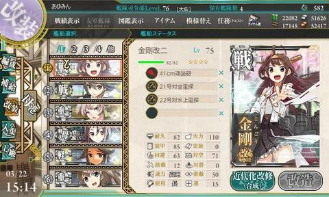 kanmusu_2014-03-22_15-14-32-382