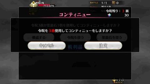 高難易度イベimg_5581