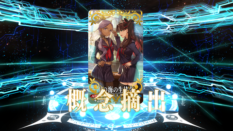 CCCイベ聖晶石礼装IMG_6022