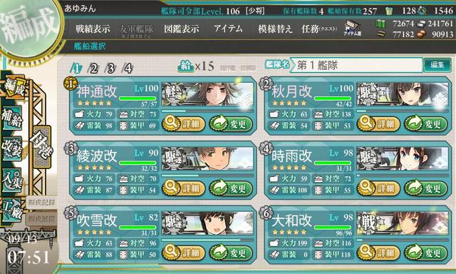 [出撃任務]水雷戦隊、南西防衛線に反復出撃せよ! : きらきら ...