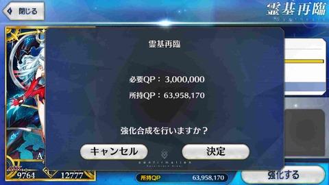 オリオン最終img_8304