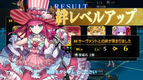 エリチャん絆6IMG_6319