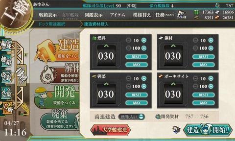 kanmusu_2014-04-27_11-16-31-619