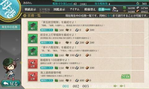 kanmusu_2014-01-16_17-21-04-246
