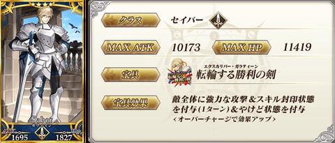 servant_details_05