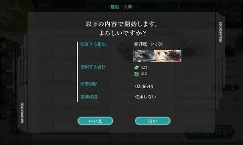 kanmusu_2014-01-31_20-56-12-492