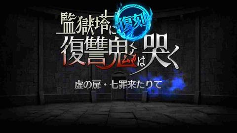 巌窟王チャレンジimg_9957
