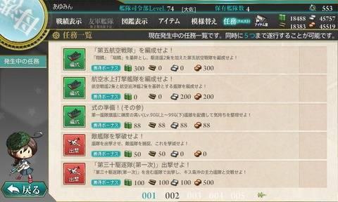 kanmusu_2014-03-02_20-43-36-490