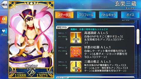 三蔵ちゃんスキル上げIMG_6486