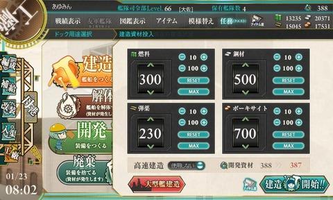 kanmusu_2014-01-23_08-02-57-493