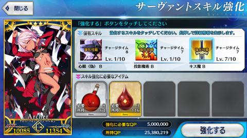 クロエキス魔スキルマIMG_7359