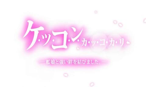 kanmusu_2014-07-28_16-56-09-837