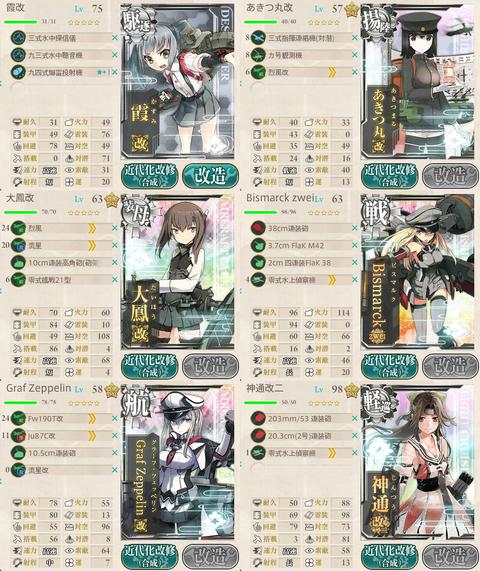 攻略編成_033