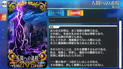 フランちゃん絆礼装IMG_9906
