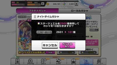 iphone10連img_0366