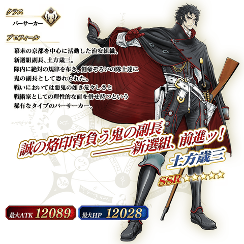 servant_details_07_2f4gf