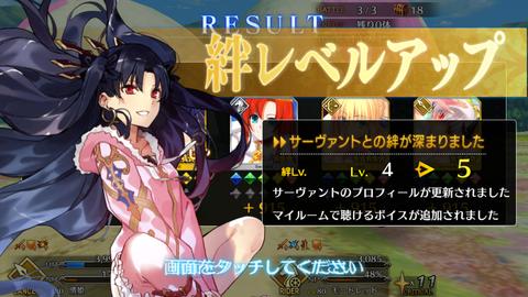 ライダイシュタル絆5IMG_9516