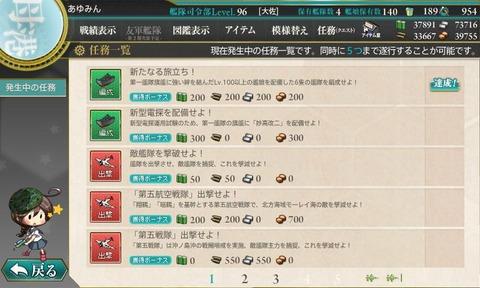 kanmusu_2014-07-28_17-04-44-585