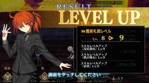133レベと魔術礼装zero9img_5687