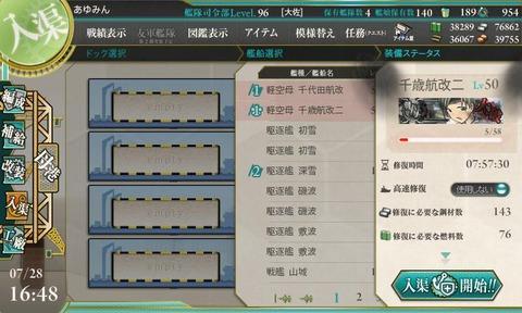 kanmusu_2014-07-28_16-48-34-824