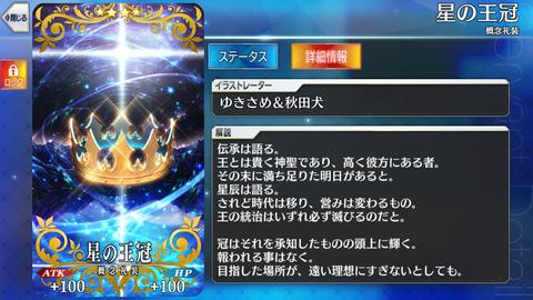 青王絆礼装IMG_7661