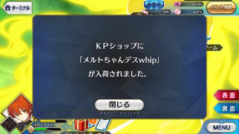 KPポイントの使いみちとビーストIMG_6197