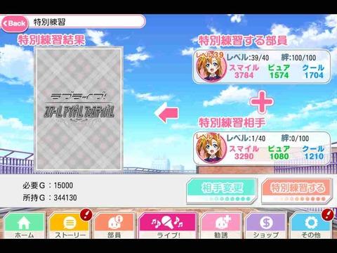 iPad希ちゃんを探す旅33(35)R特別練習IMG_2449
