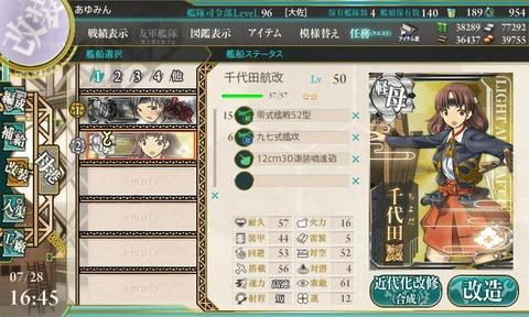 kanmusu_2014-07-28_16-45-01-392
