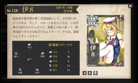kanmusu_2014-03-31_18-47-45-731