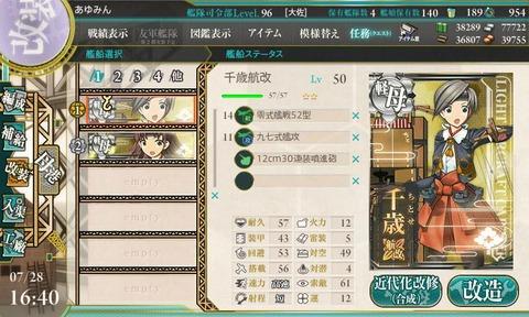 kanmusu_2014-07-28_16-40-29-328