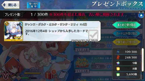 オルタちゃん正式加入と宝具強化img_7587