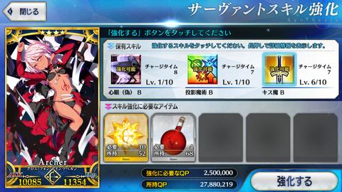 クロエキス魔スキルマIMG_7356