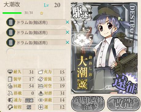攻略編成_036