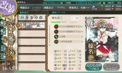 kanmusu_2014-07-28_16-52-07-847