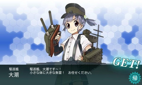 kanmusu_2014-06-28_08-49-23-531