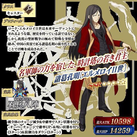 servant_details_14_sxdec