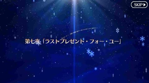 オルタちゃん7夜と追加img_7556