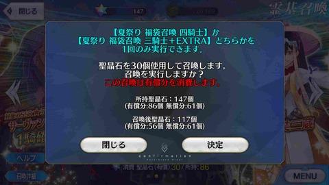 福袋ガチャimg_3438