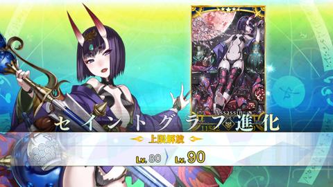 酒呑童子4IMG_7109