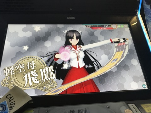 艦これAC8.38IMG_9491