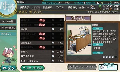kanmusu_2014-08-31_20-51-05-624