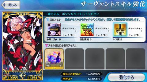 クロエキス魔スキルマIMG_7365