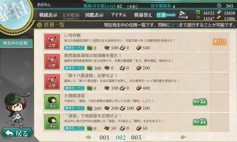 kanmusu_2014-01-16_21-28-24-495
