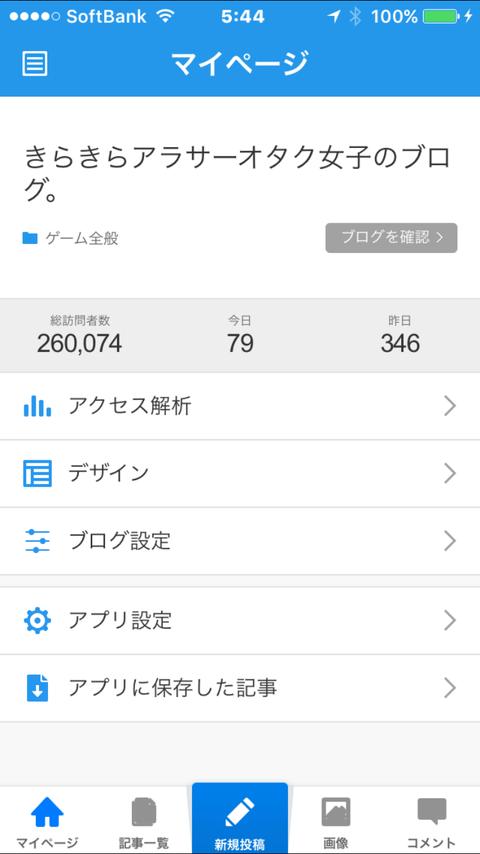 26万アクセスIMG_6412