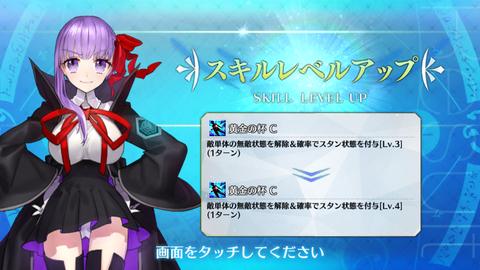 BBちゃんスキル4までIMG_6565