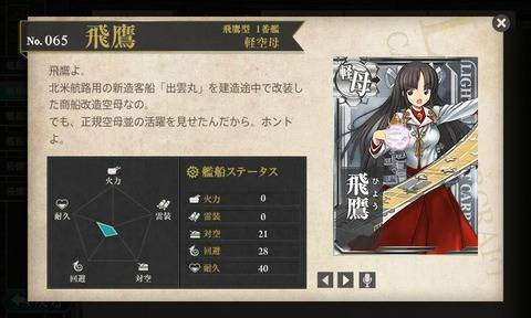 kanmusu_2014-02-26_17-19-25-606