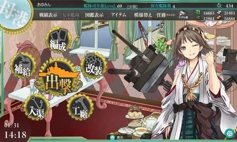 kanmusu_2014-01-31_14-18-41-760