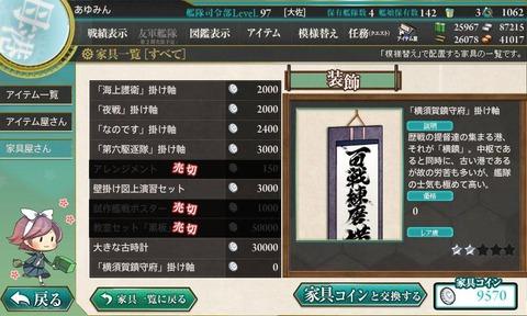 kanmusu_2014-08-31_20-52-14-487